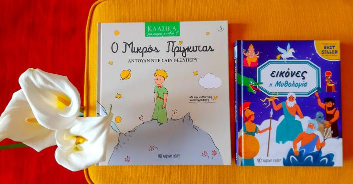 MOMANDTHECITY Επιχείρηση Βιβλίο // Ο Μικρός Πρίγκηπας και η Μυθολογία από τις Εκδόσεις Χάρτινη Πόλη