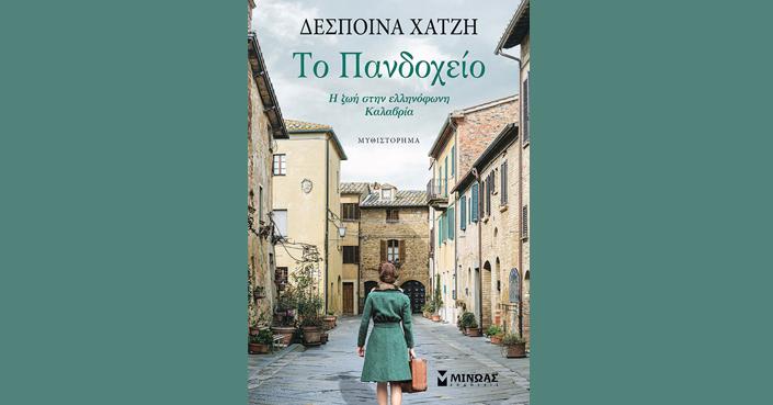 Συνέντευξη με την συγγραφέα Δέσποινα Χατζή για το νέο της βιβλίο «Το Πανδοχείο»