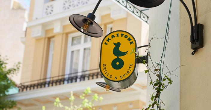 Γκαστόνε | Οι μπαμπάδες της Cookoovaya «γεννήσαν» την πιο τυχερή πάπια της πόλης που πια κατοικοεδρεύει στην πλατεία Ιερού Λόχου!