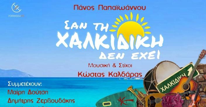 «Σαν τη Χαλκιδική Δεν Έχει» I Πάνος Παπαϊωάννου & οι φίλοι του