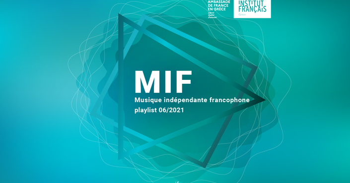 MIF - Musique Indépendante Francophone | Μία σειρά από playlists που θα σας αποκαλύψουν τη σύγχρονη ανεξάρτητη γαλλική μουσική σκηνή