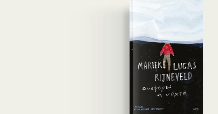 Διαβάσαμε και προτείνουμε: Marieke Lucas Rijneveld, «Δυσφορεί η νύχτα»   Εκδ. ΙΚΑΡΟΣ