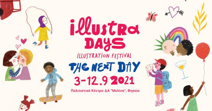Πώς φαντάζεσαι την «επόμενη μέρα»; | Το illustradays κάνει ανοιχτό κάλεσμα σε εικονογράφους με βάση την Ελλάδα!