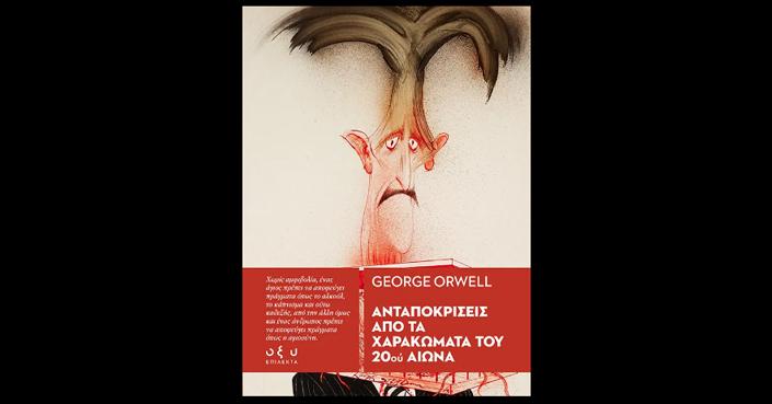 Διαβάσαμε και προτείνουμε: George Orwell, «Ανταποκρίσεις από τα χαρακώματα του 20ου αι. | Εκδ. ΟΞΥ