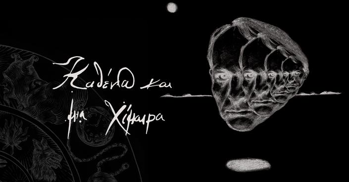 «Καθέν@ και μια Χίμαιρα»: ένα ανεξάρτητο project πάνω στα «Μικρά Ποιήματα σε Πεζό» του Charles Baudelaire