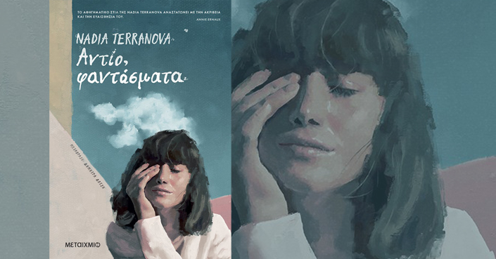 Διαβάσαμε το «Αντίο, φαντάσματα» της Nadia Terranova | Εκδ. Μεταίχμιο