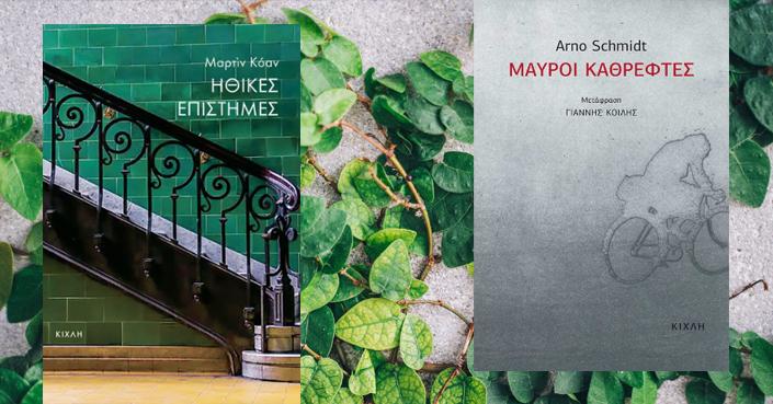 Δύο εξαιρετικά μυθιστορήματα από τις εκδόσεις Κίχλη: Μάρτιν Κόαν, «Ηθικές επιστήμες» & Arno Schmidt, «Μαύροι καθρέφτες
