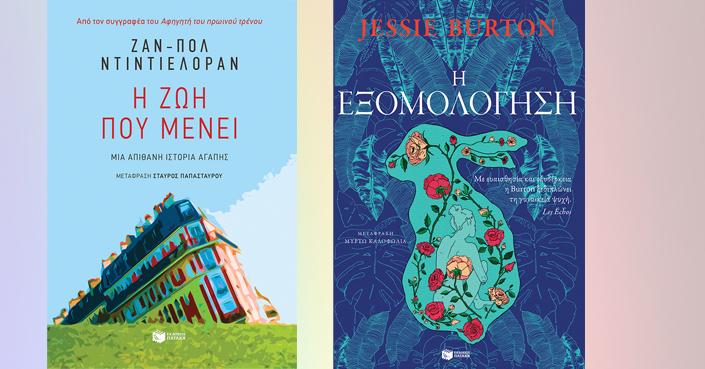 Δύο απολαυστικά μυθιστορήματα από τις εκδόσεις Πατάκη: «Η ζωή που μένει» & «Η Εξομολόγηση»