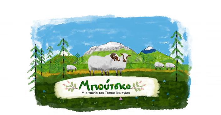 Μπούτσκο: «το διαμάντι της προβατοτροφίας»   Ένα ντοκιμαντέρ για ένα σπάνιο ζώο