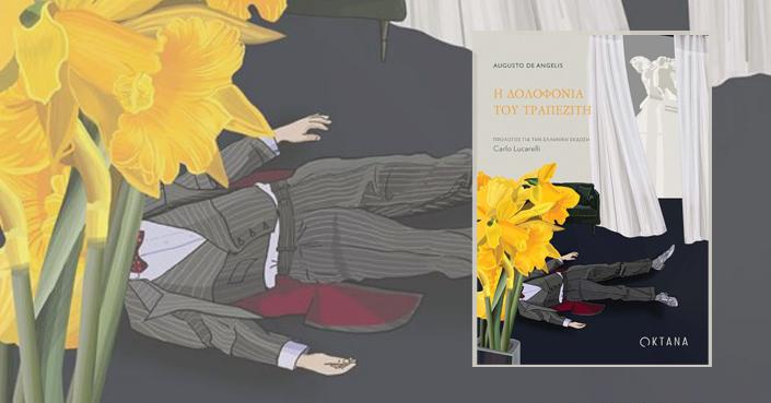Διαβάσαμε τη «Δολοφονία του τραπεζίτη» | Εκδ. ΟΚΤΑΝΑ