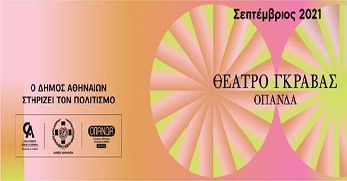 Επιστρέφουμε από 03.09 στο θέατρο Γκράβας του ΟΠΑΝΔΑ | Το πρόγραμμα