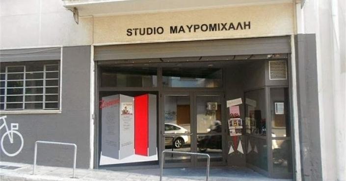 Ο καλλιτεχνικός προγραμματισμός του Studio Μαυρομιχάλη για τη σεζόν 2021-2022