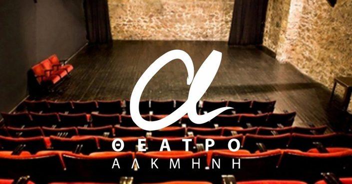 Ο καλλιτεχνικός προγραμματισμός του θεάτρου «Αλκμήνη» για τη σεζόν 2021-2022