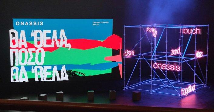 Στέγη Ιδρύματος Ωνάση: Το καλλιτεχνικό πρόγραμμα της σεζόν 2021-2022