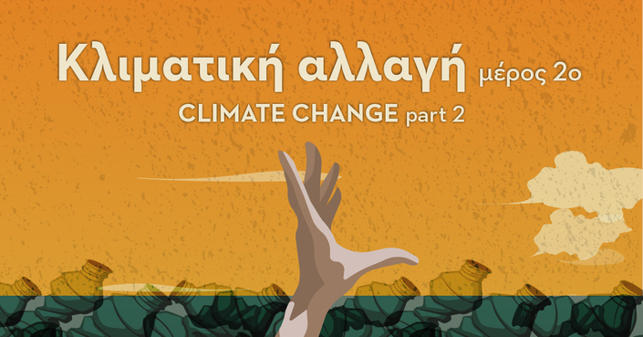 ΔΙΑΛΟΓΟΙ του ΙΣΝ :: Κλιματική Αλλαγή – Mέρος 2ο