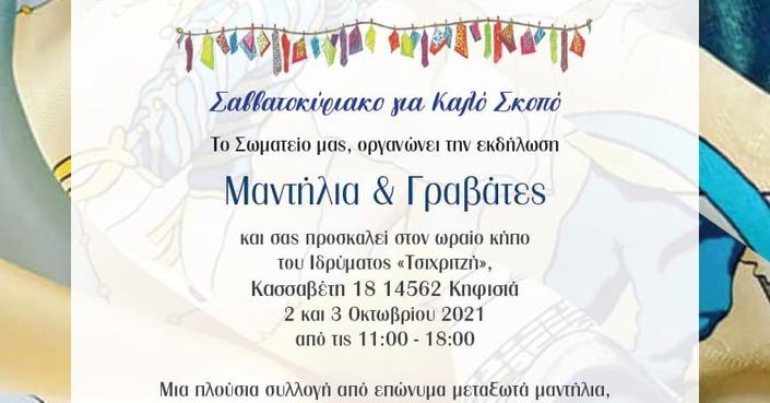 «Μαντήλια και Γραβάτες»:: φιλανθρωπική εκδήλωση για τη στήριξη του έργου του σωματείου ΠΝΟΗ