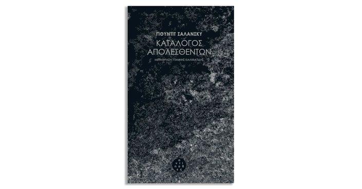 Διαβάσαμε: Γιούντιτ Σαλάνσκυ «Κατάλογος Απολεσθέντων» | Εκδ. ΑΝΤΙΠΟΔΕΣ
