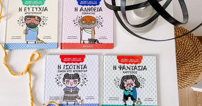 #ΜomAndTheCity Επιχείρηση Βιβλία // Μεγάλες Ιδέες για μικρούς Φιλόσοφους-Εκδόσεις Διόπτρα