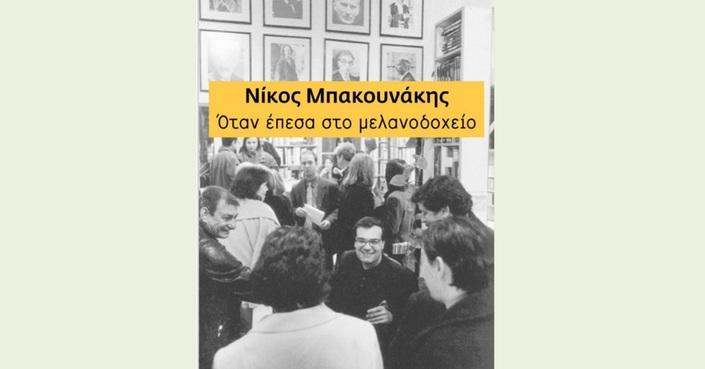 Διαβάσαμε: Ν. Μπακουνάκης «Όταν έπεσα στο μελανοδοχείο»   Έκδόσεις Πόλις