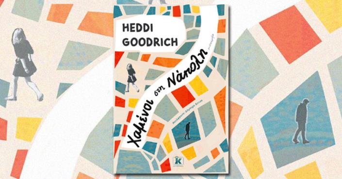 Διαβάσαμε: «Χαμένοι στη Νάπολη» της Χέντι Γκούντριτς   Εκδ. Κλειδάριθμος