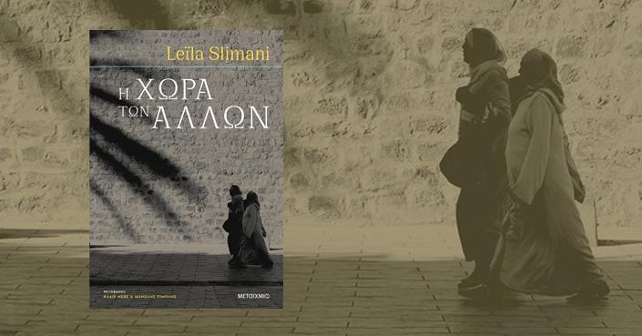 Διαβάσαμε: Leila Slimani «Η χώρα των άλλων»   Εκδ. ΜΕΤΑΙΧΜΙΟ
