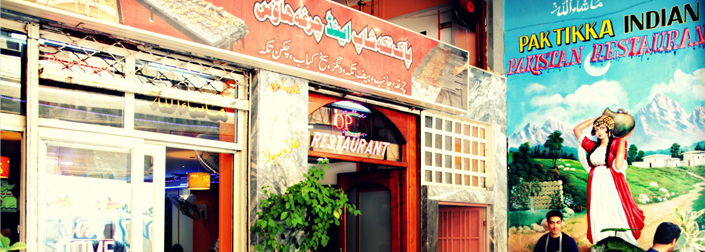 Pak Tikka για ταξίδι γεύσης αλά Πακιστάν!