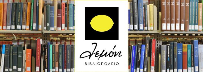 Το «Λεμόνι»: ένα ξεχωριστό βιβλιοπωλείο στο κέντρο της πόλης