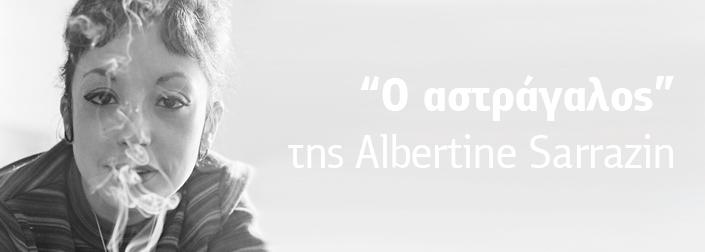 Αλμπερτίν Σαρραζέν, «Ο αστράγαλος», Πατάκη
