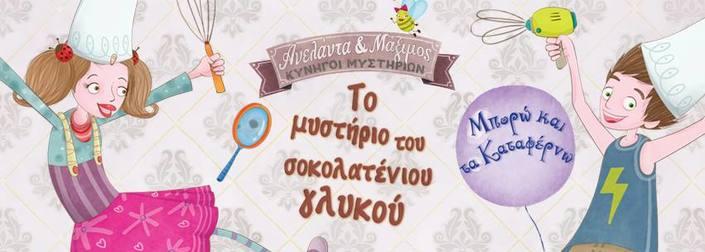 «Το μυστήριο του σοκολατένιου γλυκού» από τις Εκδόσεις mamaya