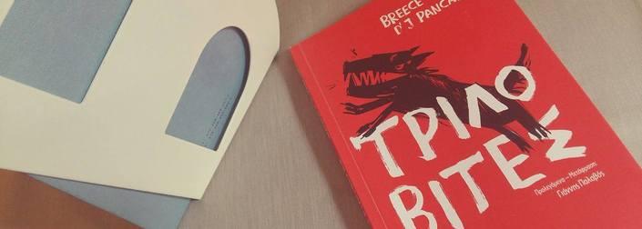 «Τριλοβίτες» του Μπρις Ντ' Τζ. Πανκέικ, εκδ. Μεταίχμιο