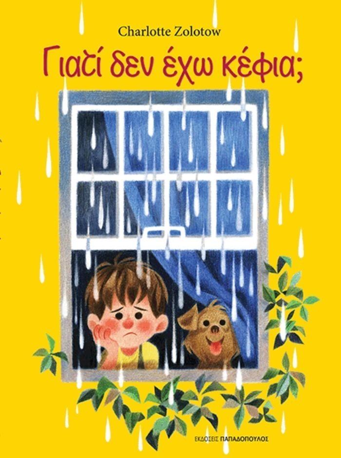 3 + 1 βιβλία από τις εκδόσεις Παπαδόπουλος!  a553eff81ce