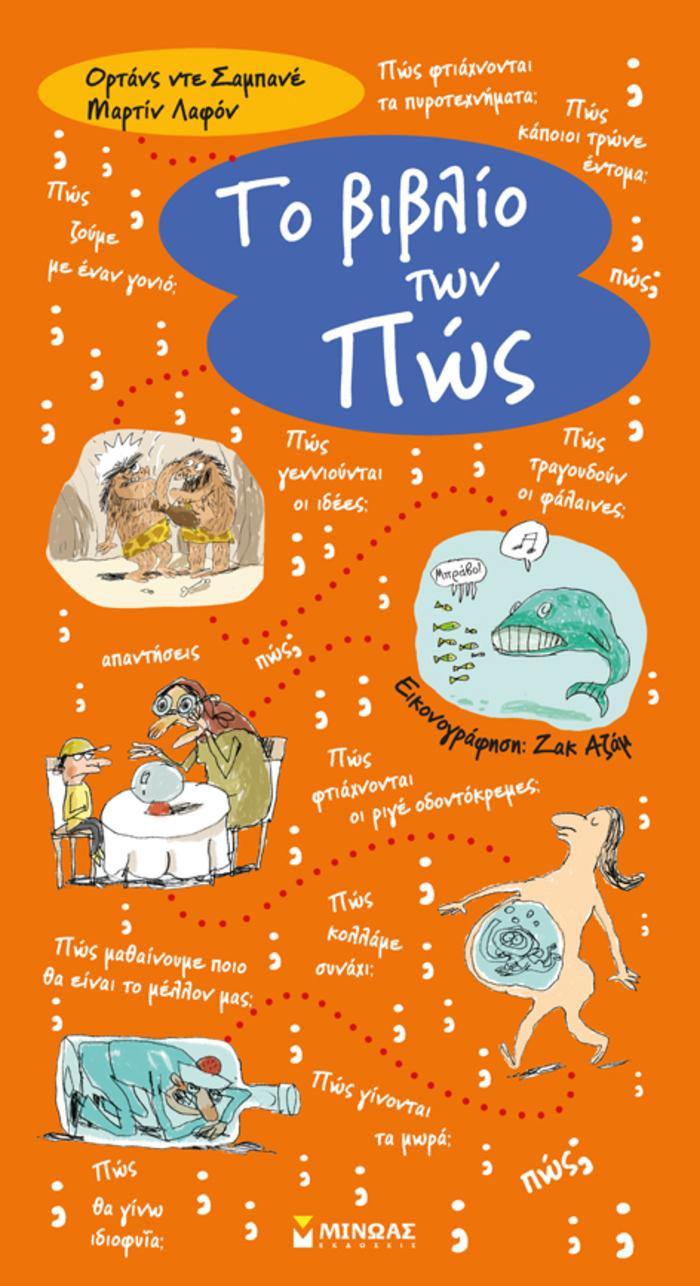 Ο παραπάνω πρόλογος γίνεται για ένα από τα πιο ενδιαφέροντα παιδικά βιβλία  που διάβασα τον τελευταίο καιρό. Οι Ορτάνς ντε Σαμπανέ και Μαρτίν Λαφόν 761076ec914